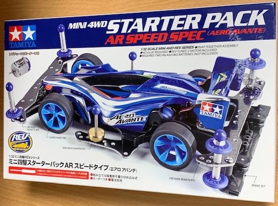 スターターパック AR スピードタイプ