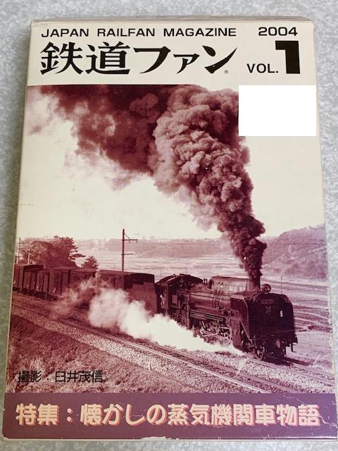 懐かしの機関車物語