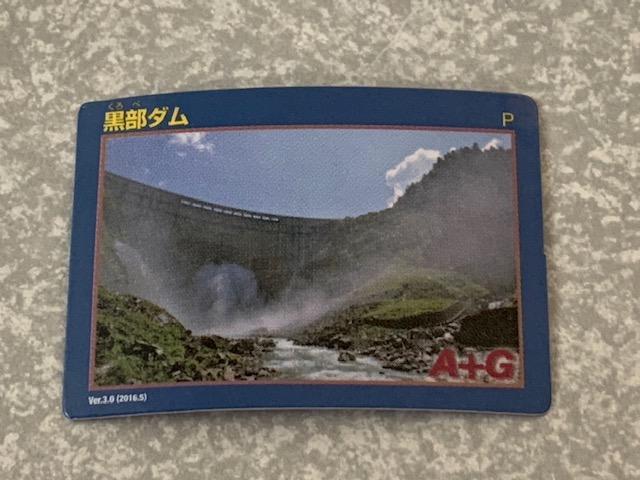 ダムカード表