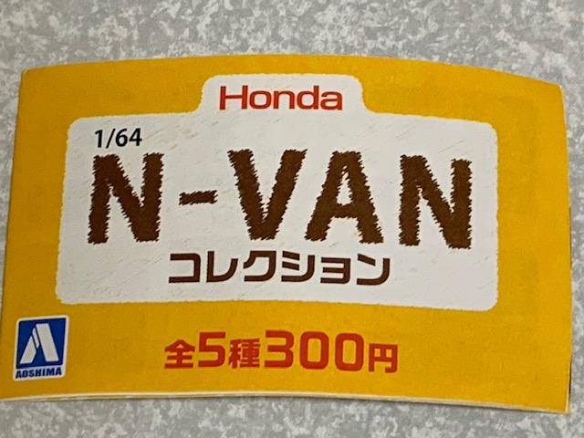 1/64 Honda N-VAN コレクション