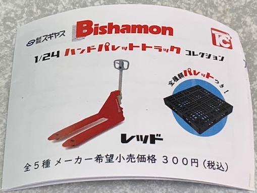 ビシャモン