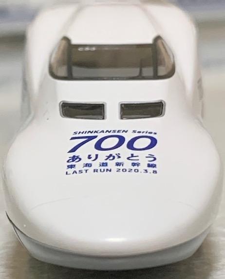 限定品 JR 700-0系(ありがとう東海道新幹線700系)セット